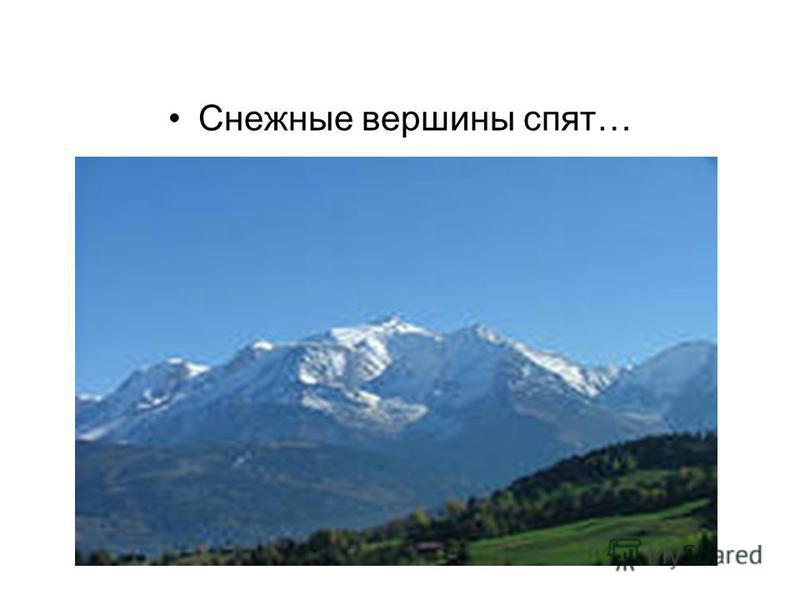 Снежные вершины спят…