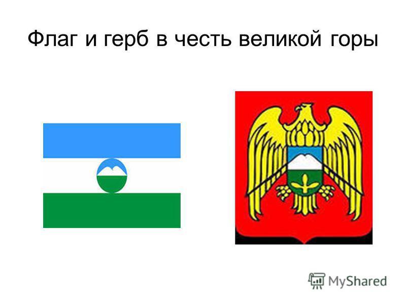 Флаг и герб в честь великой горы
