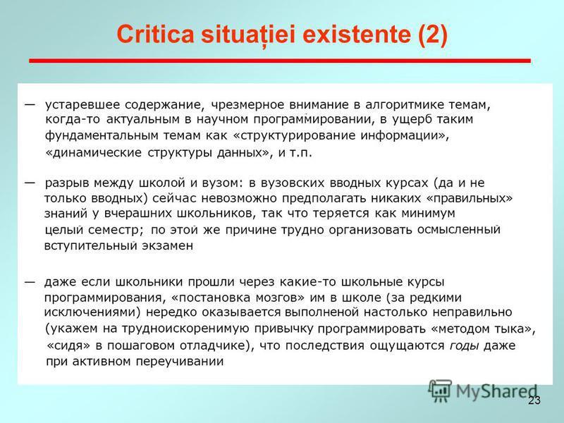 23 Critica situaţiei existente (2)