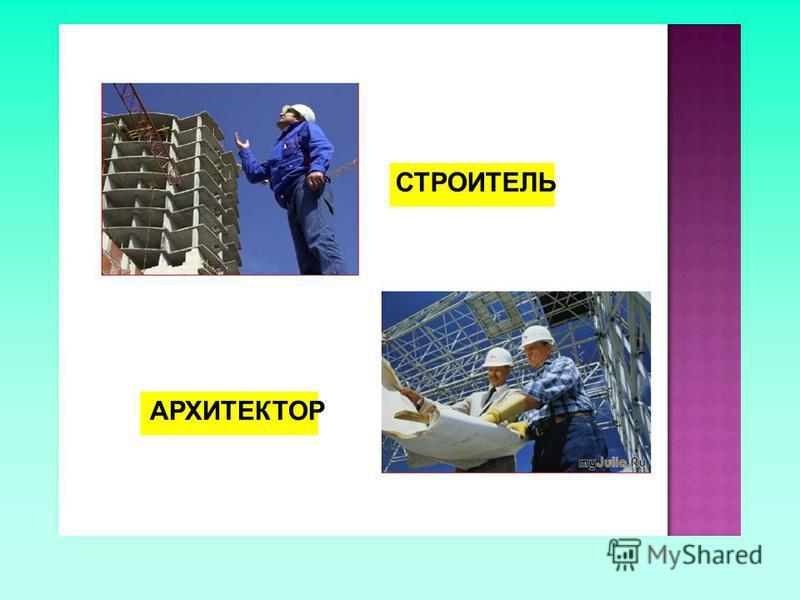 СТРОИТЕЛЬ АРХИТЕКТОР
