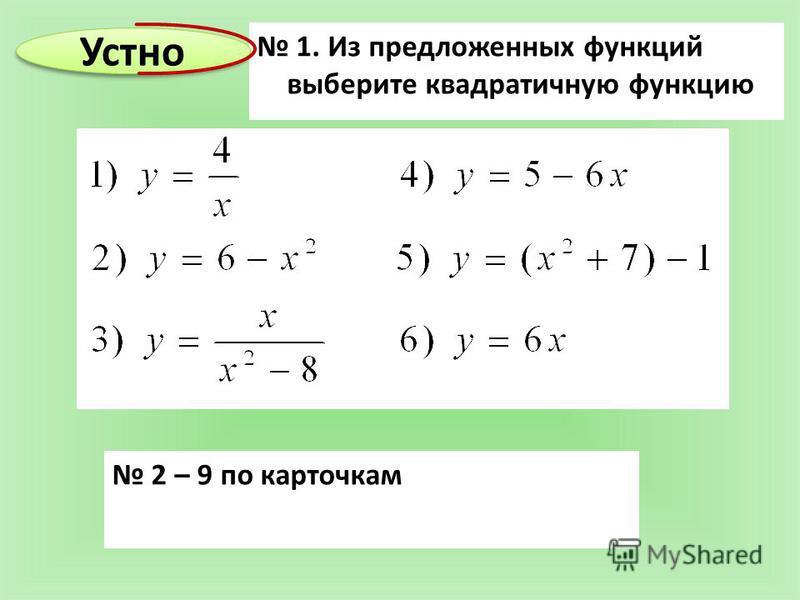 1. Из предложенных функций выберите квадратичную функцию Устно 2 – 9 по карточкам