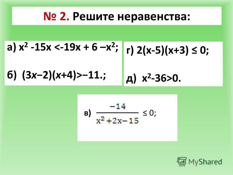 2. Решите неравенства: а) х 2 -15 х <-19 х + 6 –х 2 ; б) (3x2)(x+4)>11.; 0; г) 2(х-5)(х+3) 0; д) х 2 -36>0. в)