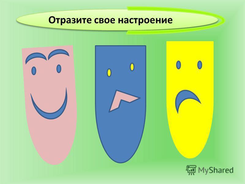 Отразите свое настроение