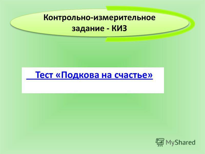 Тест «Подкова на счастье» Тест «Подкова на счастье» Контрольно-измерительное задание - КИЗ