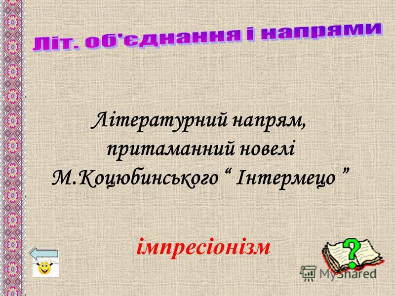Літературний напрям, притаманний новелі М.Коцюбинського Інтермецо імпресіонізм