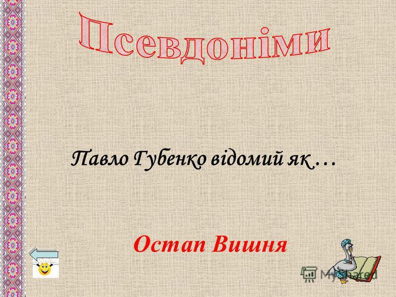Остап Вишня Павло Губенко відомий як …