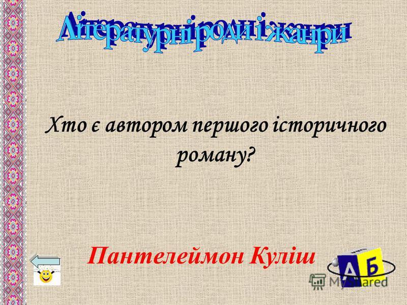 Хто є автором першого історичного роману? Пантелеймон Куліш