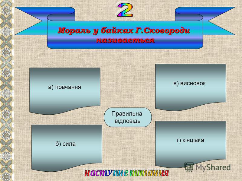 Мораль у байках Г.Сковороди називається а) повчання б) сила г) кінцівка в) висновок Б Правильна відповідь