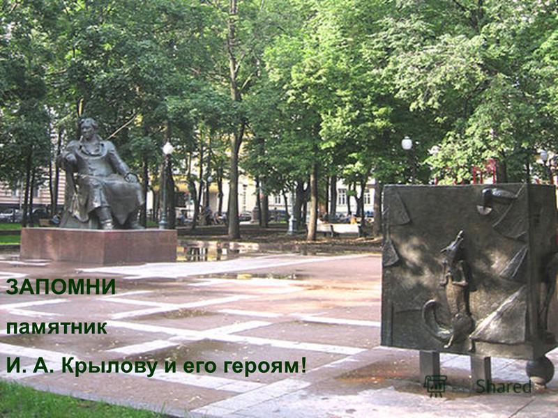 ЗАПОМНИ памятник И. А. Крылову и его героям!