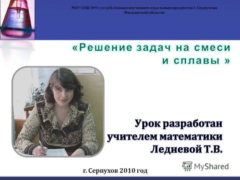 МОУ СОШ 9 с углублённым изучением отдельных предметов г. Серпухова Московской области г. Серпухов 2010 год