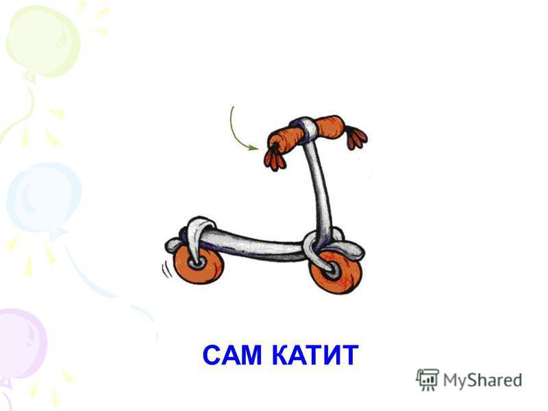 САМ КАТИТ