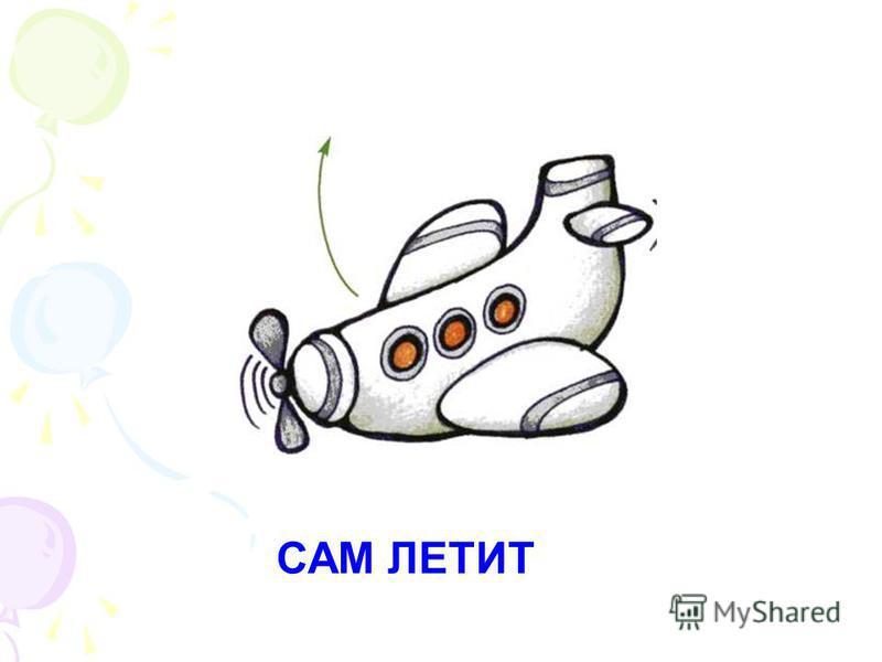САМ ЛЕТИТ