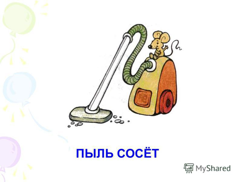 ПЫЛЬ СОСЁТ