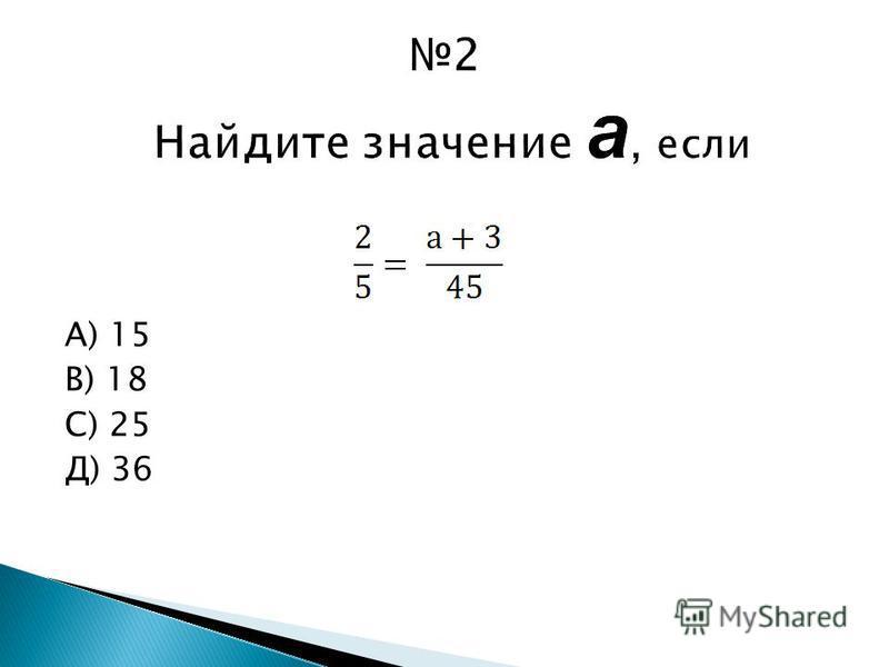 А) 15 В) 18 С) 25 Д) 36