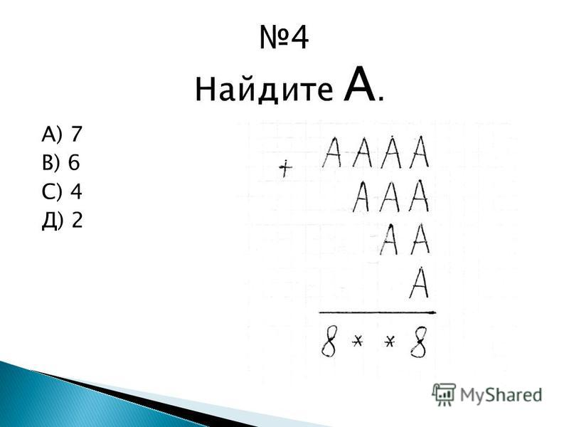 А) 7 В) 6 С) 4 Д) 2