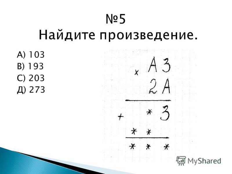 А) 103 В) 193 С) 203 Д) 273