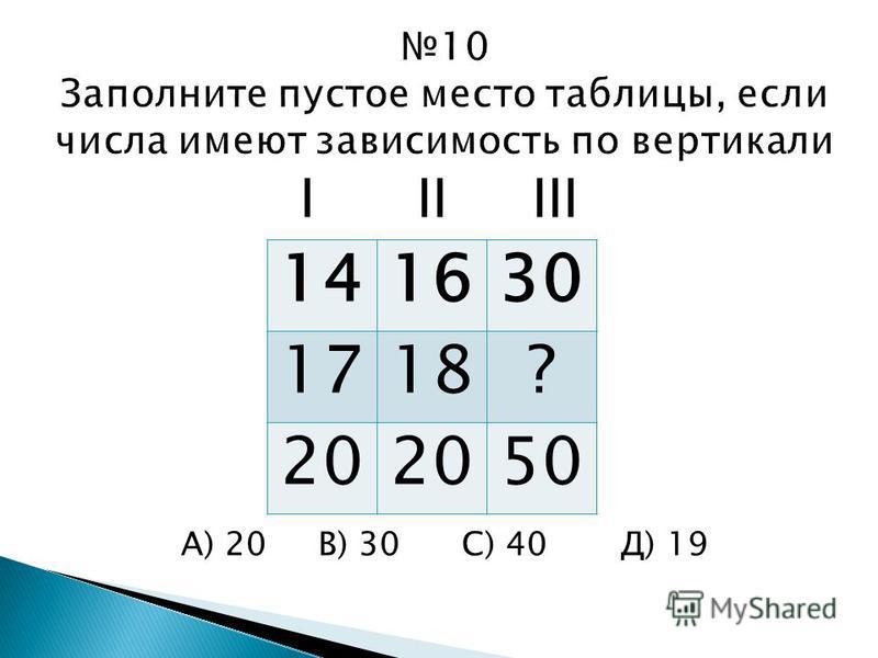 I II III А) 20 В) 30 С) 40 Д) 19 141630 1718? 20 50