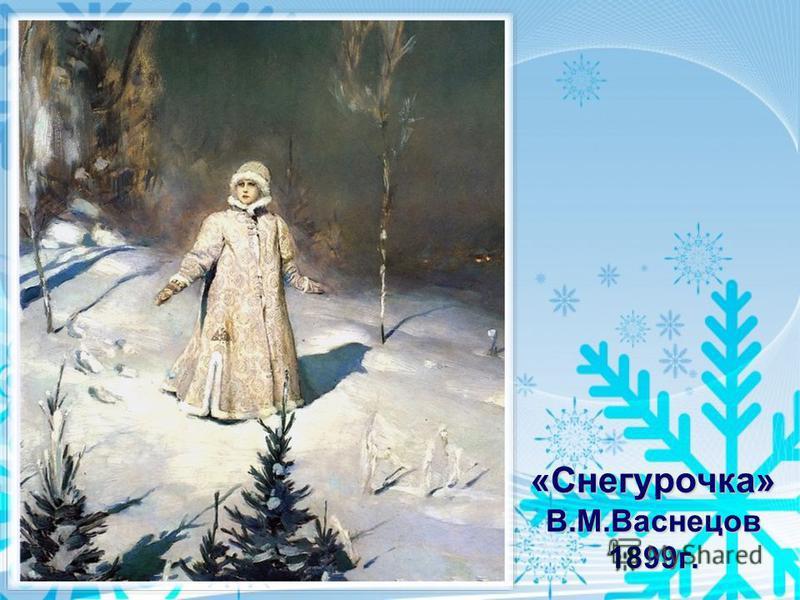 «Снегурочка»В.М.Васнецов 1899 г.