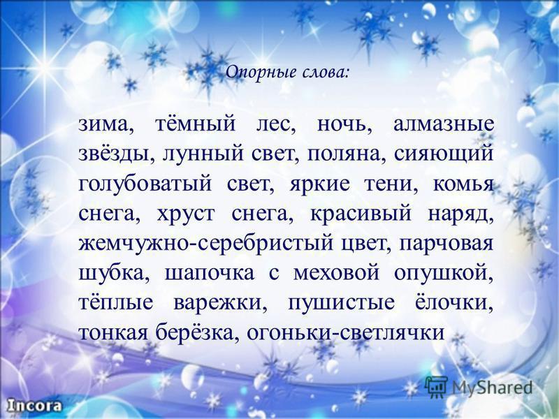 Примерный план (вступление, основная часть, заключение) 1.Снегурочка. 2. Цвет и настроение картины. 3.Моё отношение к картине зима, тёмный лес, ночь, алмазные звёзды, лунный свет, поляна, сияющий голубоватый свет, яркие тени, комья снега, хруст снега