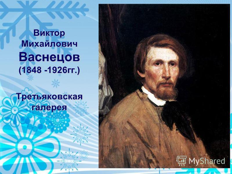 Виктор Михайлович Васнецов (1848 -1926 гг.) Третьяковская галерея