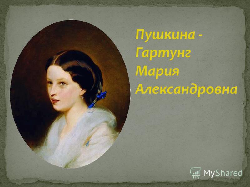 Пушкина - Гартунг Мария Александровна