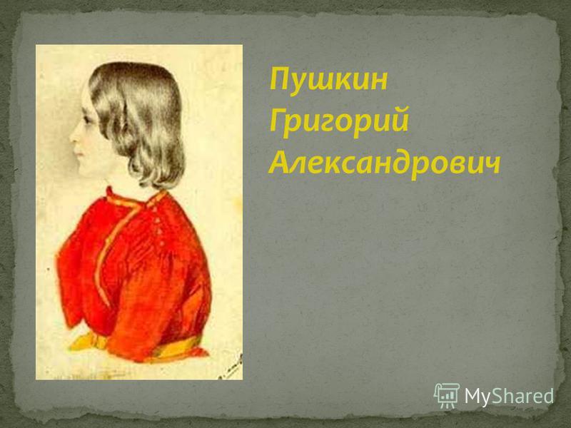 Пушкин Григорий Александрович