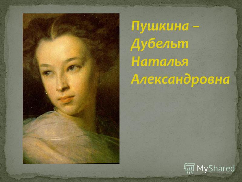 Пушкина – Дубельт Наталья Александровна