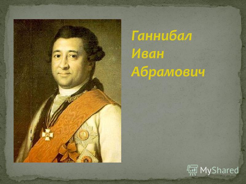 Ганнибал Иван Абрамович
