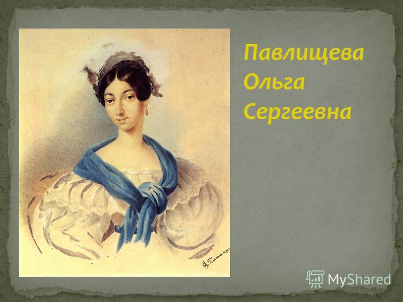 Павлищева Ольга Сергеевна