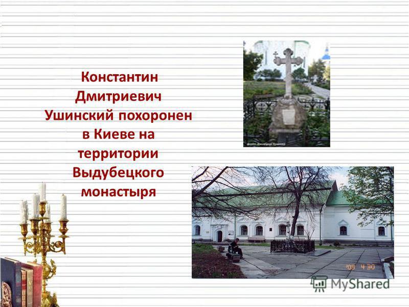 Константин Дмитриевич Ушинский похоронен в Киеве на территории Выдубецкого монастыря