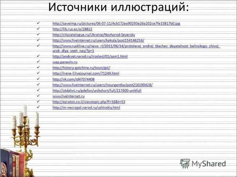 Источники иллюстраций: http://saveimg.ru/pictures/06-07-11/4cb172ea90293e26a202ce7fe15817b0. jpg http://lib.rus.ec/a/28822 http://citycatalogue.ru/Ukraine/Novhorod-Seversky http://www.liveinternet.ru/users/kakula/post154146256/ http://www.ruskline.ru