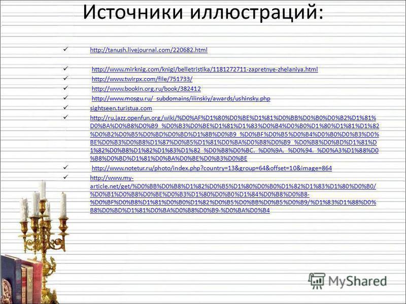 Источники иллюстраций: http://tanush.livejournal.com/220682. html http://www.mirknig.com/knigi/belletristika/1181272711-zapretnye-zhelaniya.html http://www.twirpx.com/file/751733/ http://www.bookin.org.ru/book/382412 http://www.mosgu.ru/_subdomains/i