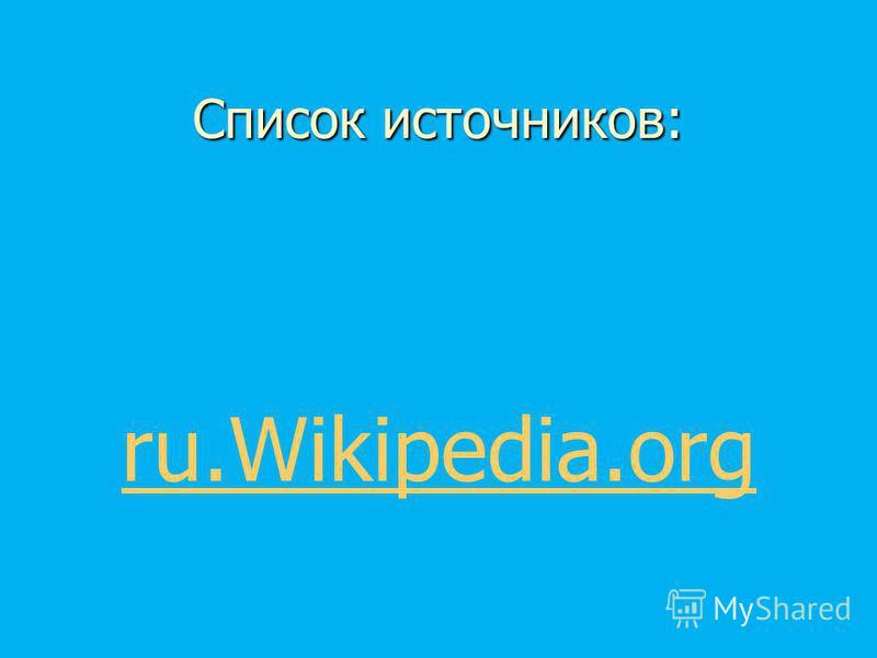 Список источников: ru.Wikipedia.org