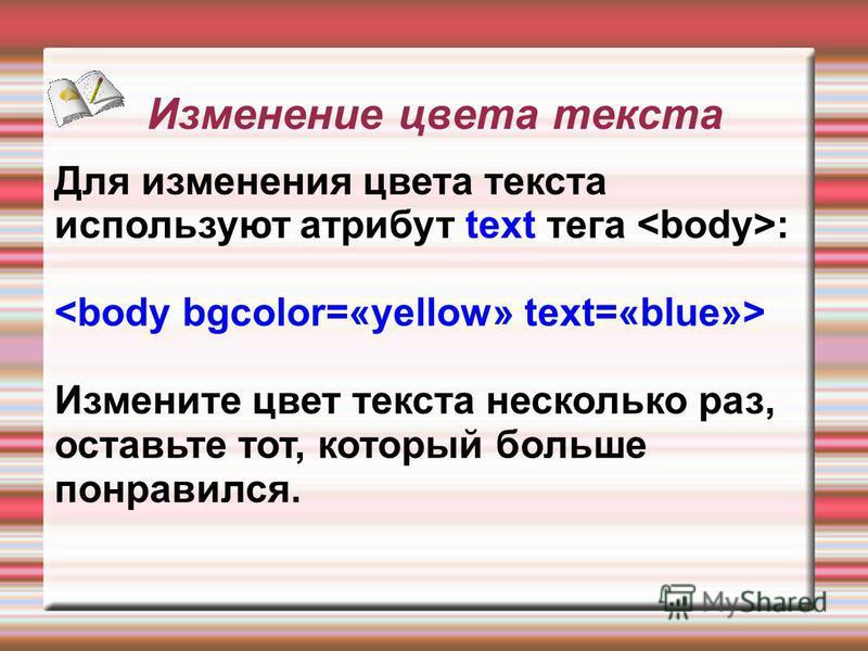 Изменение цвета текста Для изменения цвета текста используют атрибут text тега : Измените цвет текста несколько раз, оставьте тот, который больше понравился.