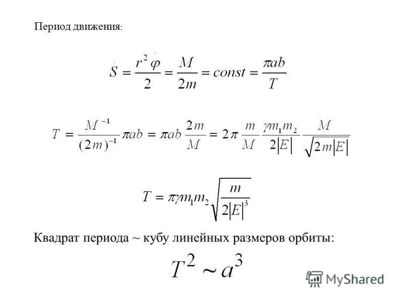 Период движения : Квадрат периода ~ кубу линейных размеров орбиты:
