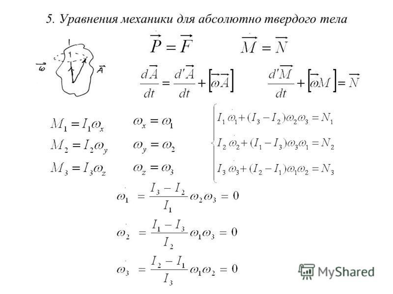 5. Уравнения механики для абсолютно твердого тела