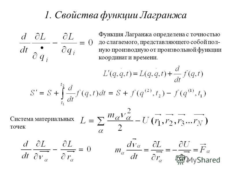 1. Свойства функции Лагранжа Функция Лагранжа определена с точностью до слагаемого, представляющего собой полную производную от произвольной функции координат и времени. Система материальных точек