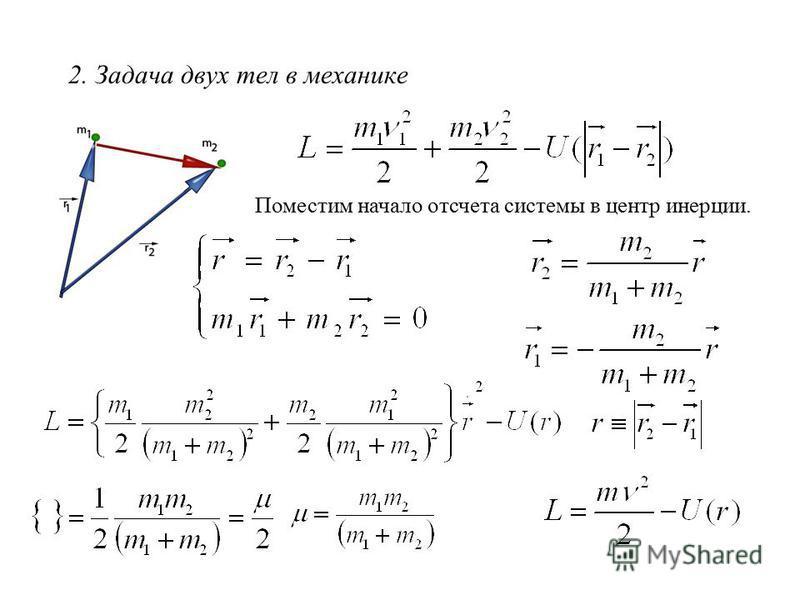 2. Задача двух тел в механике Поместим начало отсчета системы в центр инерции.