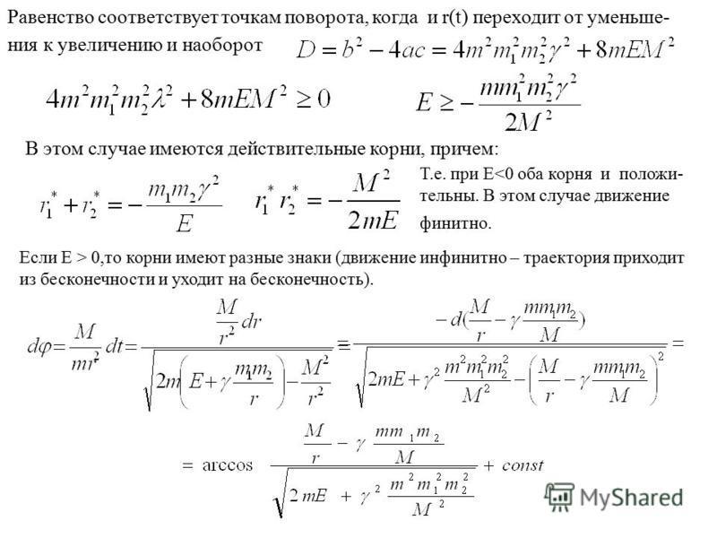 Равенство соответствует точкам поворота, когда и r(t) переходит от уменьшения к увеличению и наоборот В этом случае имеются действительные корни, причем: Т.е. при Е<0 оба корня и положительны. В этом случае движение финитно. Если Е > 0,то корни имеют