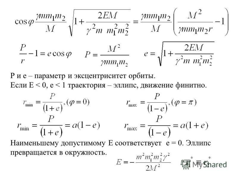Р и е – параметр и эксцентриситет орбиты. Если Е < 0, е < 1 траектория – эллипс, движение финитно. Наименьшему допустимому Е соответствует е = 0. Эллипс превращается в окружность.