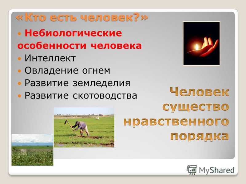 «Кто есть человек?» Небиологические особенности человека Интеллект Овладение огнем Развитие земледелия Развитие скотоводства