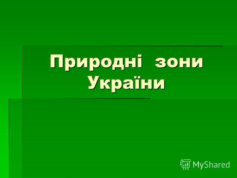 Природні зони України