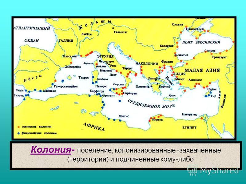 Колония- поселение, колонизированные -захваченные (территории) и подчиненные кому-либо