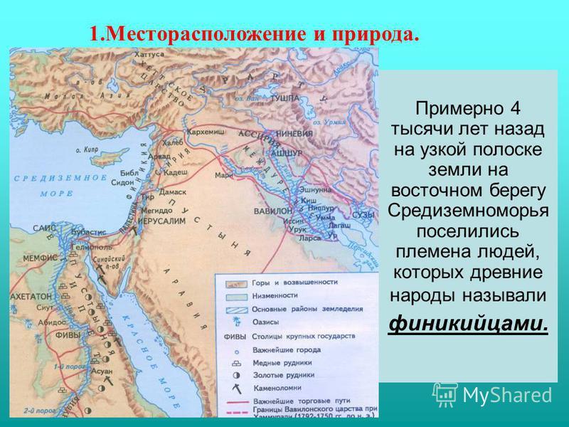 Примерно 4 тысячи лет назад на узкой полоске земли на восточном берегу Средиземноморья поселились племена людей, которых древние народы называли финикийцами. 1. Месторасположение и природа.
