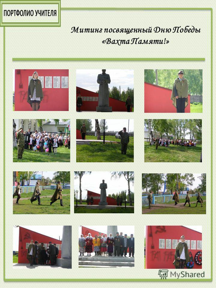 Митинг посвященный Дню Победы «Вахта Памяти!»