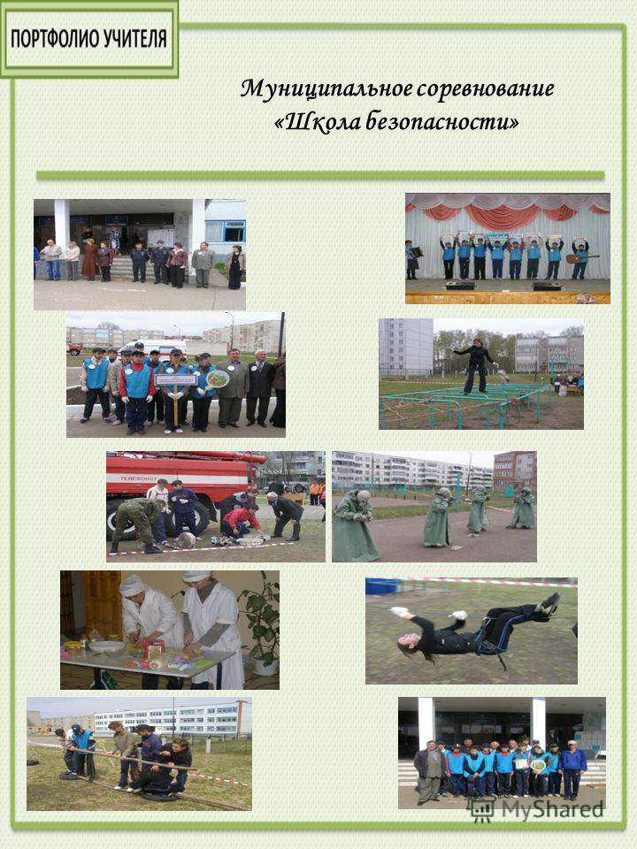 Муниципальное соревнование «Школа безопасности»