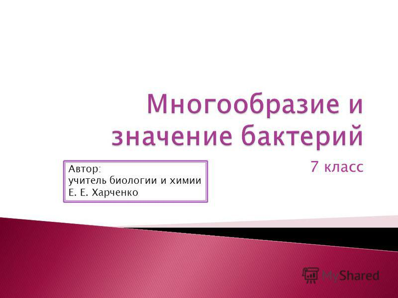7 класс Автор: учитель биологии и химии Е. Е. Харченко
