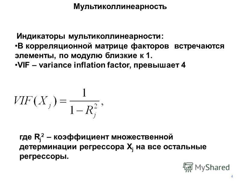 """Презентация на тему: """"Лекция 5.9 Мультиколлинеарность. 1 ..."""