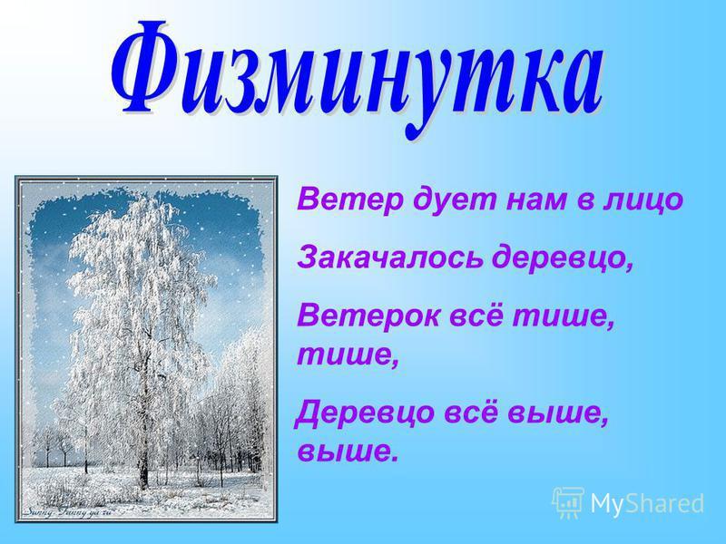 Ветер дует нам в лицо Закачалось деревцо, Ветерок всё тише, тише, Деревцо всё выше, выше.