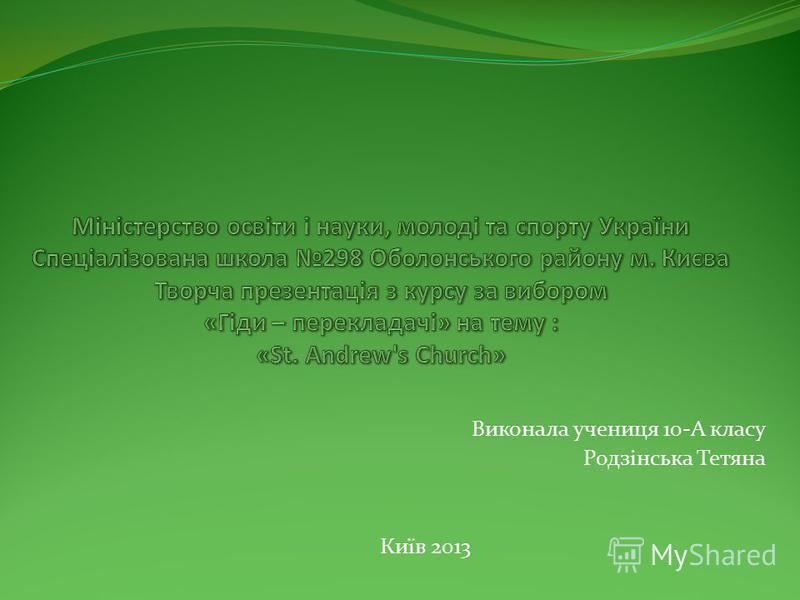 Виконала учениця 10-А класу Родзінська Тетяна Київ 2013